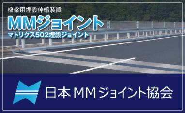 日本MMジョイント協会